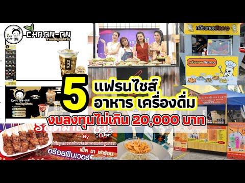 5 แฟรนไชส์ อาหาร เครื่องดื่ม ลงทุนไม่เกิน 20,000 บาท สร้างยอดขายจากหน้าร้านและออนไลน์ Food Delivery