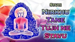 Stuti - nirkhu tane | jain with lyrics in description by saket shah & samprati (parth 9766077444) live prabhu bhakti program at ruturaaj soc...