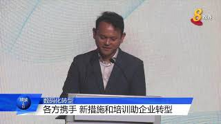 资媒局新措施 助企业制定数码发展策略