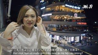 「ベトナム旅行」Phản ứng của gái Nhật khi lần đầu ăn bún đậu mắm tôm và cảm nhận về Hà Nội・ベトナムのハノイ観光