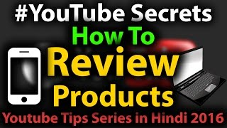 How To Properly Review Products - Hindi YouTube Secrets #3
