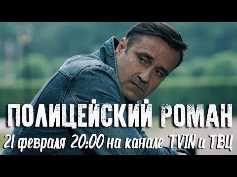 Полицейский роман - премьера на канале TVIN и ТВЦ (трейлер)
