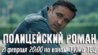 Gambar cover Полицейский роман - премьера на канале TVIN и ТВЦ (трейлер)