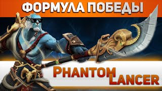 Формула победы: Phantom Lancer - ХОЗЯИН ДОТЫ!