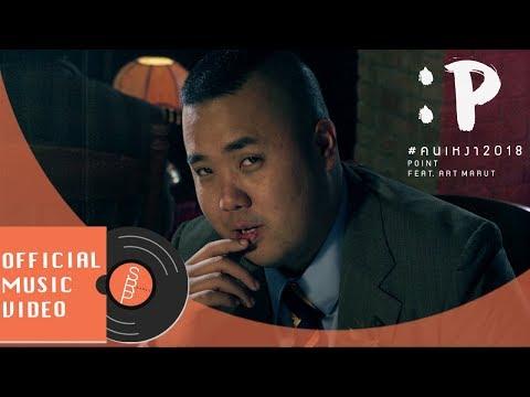 POINT - #คนเหงา2018 (#Lonelyman2018) feat. Art Marut [OFFICIAL MV]
