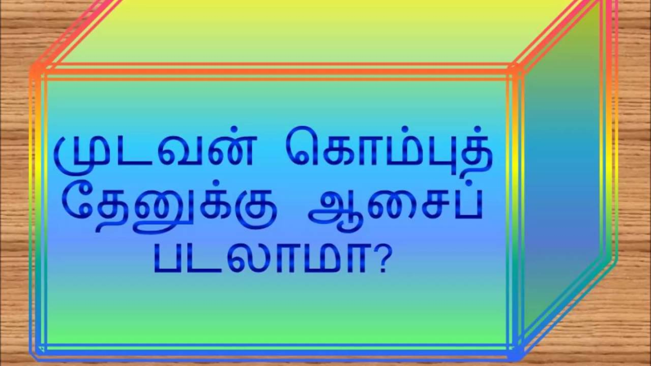 Proverbs In Tamil 19தமழ பழமழகள 19 Youtube