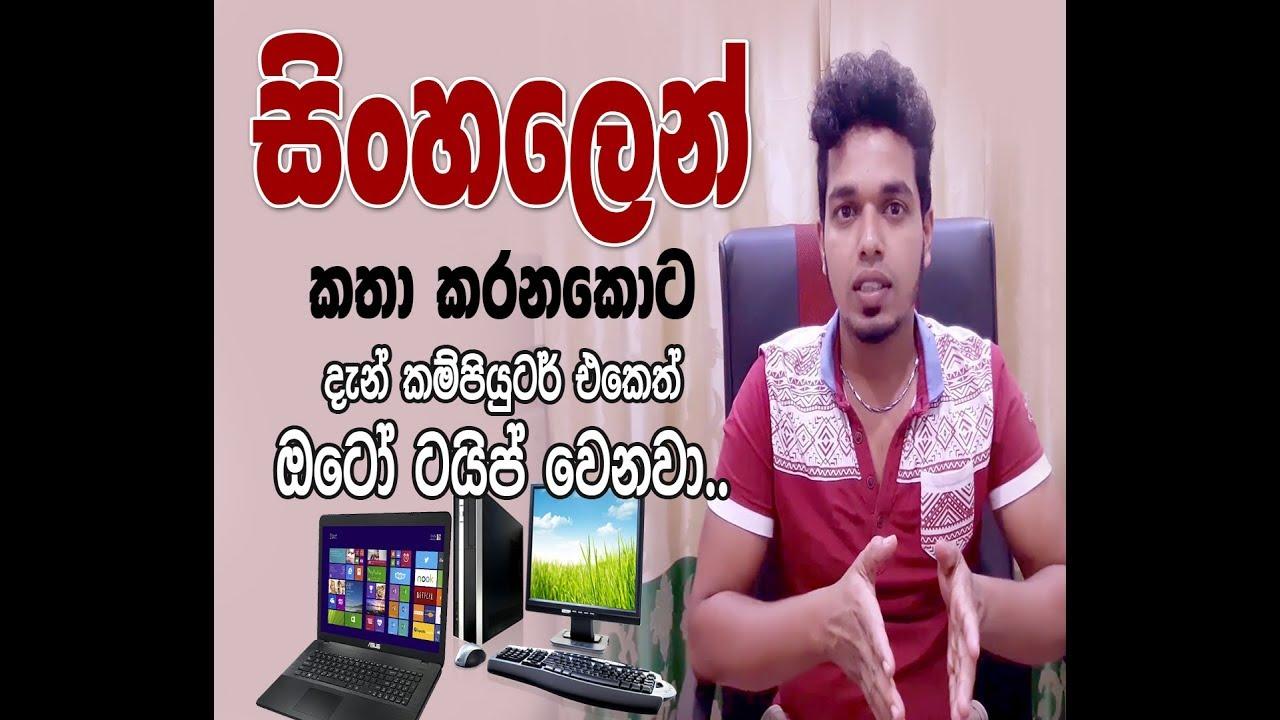 Sinhala Voice Typing PC (Google Docs)