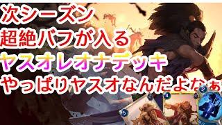 【ルーンテラ】埃をかぶったヤスオデッキ【Legends of Runeterra】【LOR】【ゆっくり実況】【初心者】