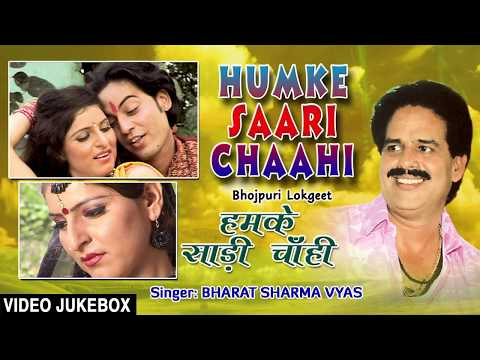 HUMKE SAARI CHAAHI | OLD BHOJPURI LOKGEET VIDEO SONGS JUKEBOX | SINGER - BHARAT SHARMA VYAS