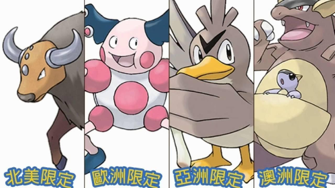 【Pokémon Go寶可夢】地區限定寶可夢 你抓到幾隻? #肯泰羅 #吸盤魔偶 #大蔥鴨 #袋龍 - YouTube