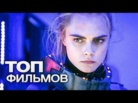 ТОП-10 ОТЛИЧНЫХ ФАНТАСТИЧЕСКИХ ЭКШН ФИЛЬМОВ! - Видео онлайн
