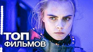 ТОП-10 ОТЛИЧНЫХ ФАНТАСТИЧЕСКИХ ЭКШН ФИЛЬМОВ!