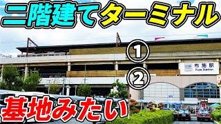 """【要塞】関西に1つしかない""""立体二層構造""""のターミナル駅が凄い!"""