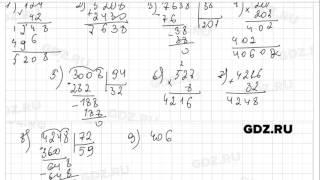 № 277- Математика 5 класс Зубарева