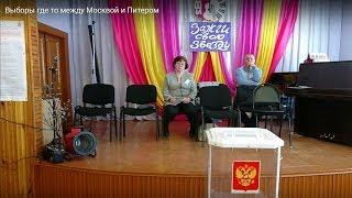 Выборы где то между Москвой и Питером