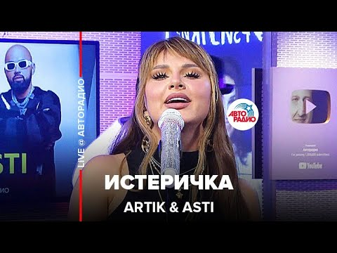 Artik u0026 Asti  Истеричка LIVE  Авторадио