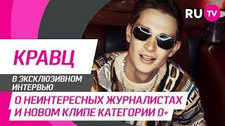 Стол Заказов. Кравц