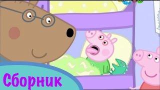 Свинка Пеппа сборник 7