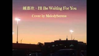 Download Lagu 鍾嘉欣 - I'll Be Waiting For You (Cover) [HD] mp3