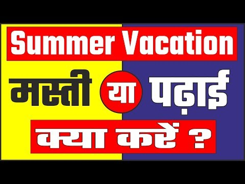 How to Study in Vacation, Summer Study routine, How to effectively use summer vacation,