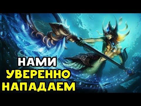 видео: НАМИ - УВЕРЕННО НАПАДАЕМ c ТРИСТАНОЙ | league of legends
