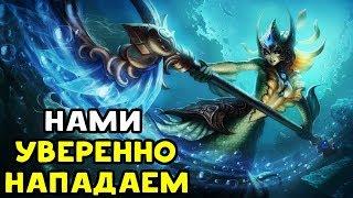 НАМИ - УВЕРЕННО НАПАДАЕМ C ТРИСТАНОЙ | League of Legends