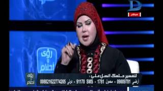 رؤى وأحلام| مع دينا يوسف بضيافة الدكتورة صوفيا زاده حلقة 12-1-2017