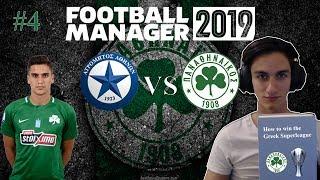 6 POINTS!? | PANATHINAIKOS | S1E4 | Football Manager 2019