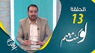 لو كنت معهم | الحلقة 13 - بين زاهر وجرير