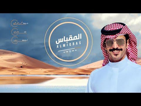 شيلة المقباس - جفران بن هضبان - 2022
