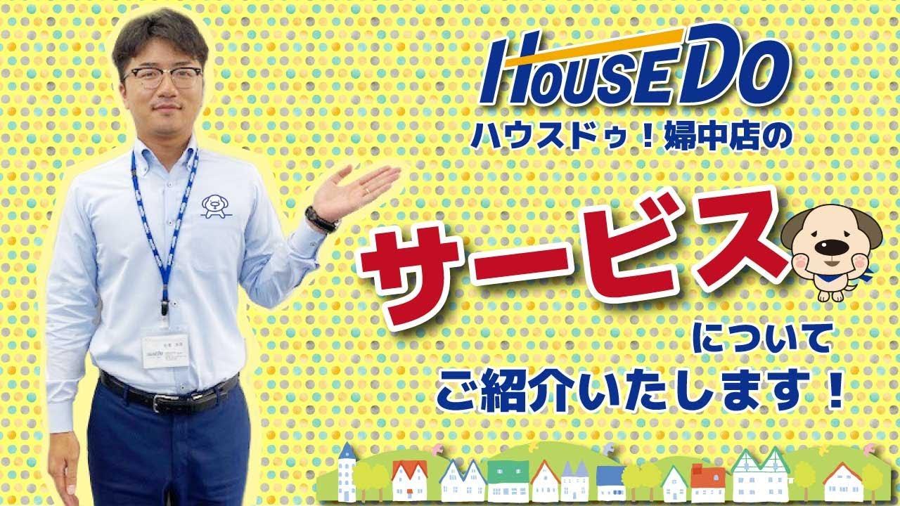 Download House Do!婦中店のサービスについてご紹介!