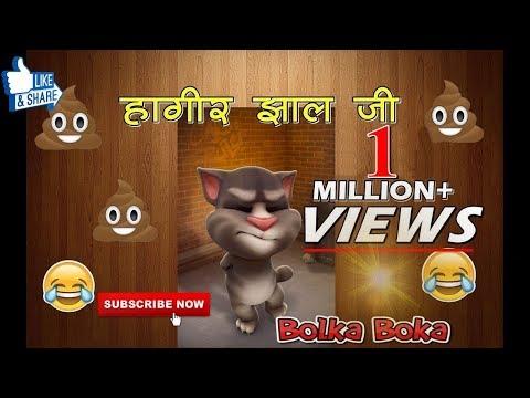 हागीर झालं जी | Lagir Jhala Ji Parody Title Song | Talking Tom Version | ft Bolka Boka | HD