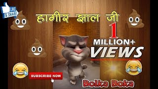 हागीर झालं जी | Lagir Jhala Ji Parody Title Song | Talking Tom Version | ft Bolka Boka | HD