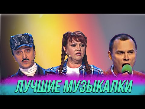 КВН Музыкалка / Топ-5 лучших