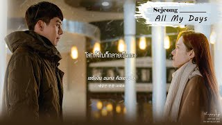 Gambar cover 《ไทยซับ》SEJEONG - All of My Days (나의 모든 날) #theppyng [Crash Landing On You OST Part 8]