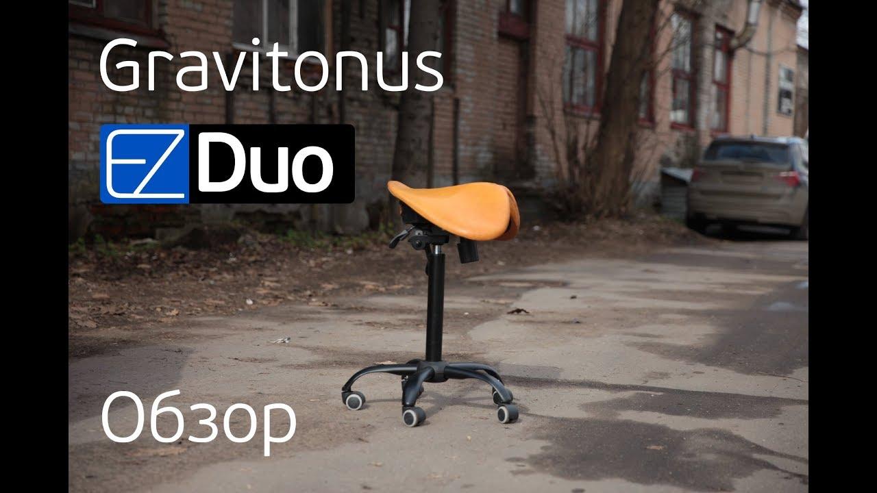 Обзор стула-седла Gravitonus EZDuo - YouTube 50f5a46065aa4