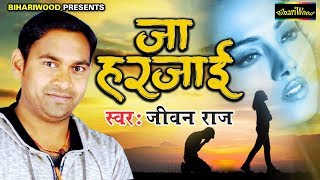 #Bhojpuri Sad Song 2019 || जा हरजाई || Jeevan Raj New Sad Song Bhojpuri Ja Harjai 2019