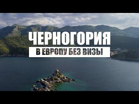 Европа без визы: ЧЕРНОГОРИЯ (ТВ-Репортаж)