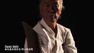 居合い Japan Iaido 無双直伝英信流  明心館道場