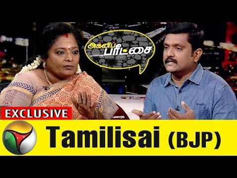 EXCLUSIVE: Agni Paritchai with BJP Tamilisai Soundarajan | 26/03/17 | Puthiya Thalaimurai TV