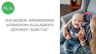 Аспиратор назальный Baby-Vac. Как работает соплесос?(Подробнее об аспираторе Baby-Vac: http://baby-vac-spb.ru Аспиратор Baby-Vac прост в использовании, подходит как детям с рожде..., 2012-11-07T12:09:54.000Z)
