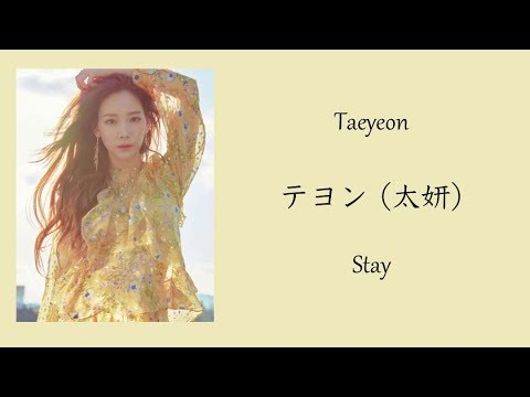 Taeyeon (テヨン) Stay Lyrics (和英歌詞)