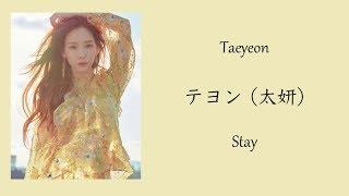 Gambar cover Taeyeon (テヨン) Stay Lyrics (和英歌詞)