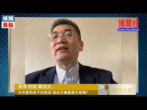 郑旭光:中共害怕老子的原因 习近平会重演文革吗?