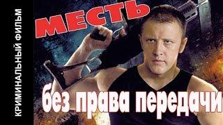 Месть без права передачи Фильм HD Криминальный фильм Boevik Kriminal Mest bez prava peredachi
