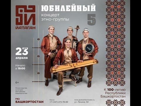 Саптар Юрга (Юбилейный концерт, 2019)