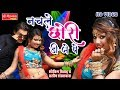Rajasthani DJ Song 2018 - नचले छोरी डी.जे पे - Latest Marwadi DJ Song 2018 - HD Video