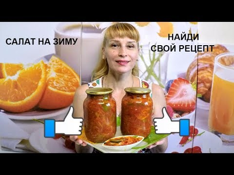 Шикарный салат на зиму из помидоров, фасоли и перца - вкусный простой рецепт заготовки на зиму