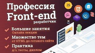 Профессия Front end разработчик | Презентация онлайн курса