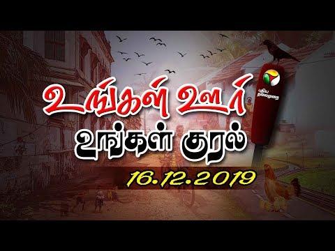 Ungal Oor Ungal Kural: Top District News | 16/12/2019 | Puthiyathalaimurai TV